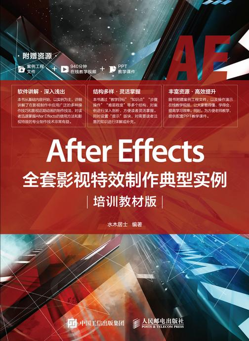 After Effects全套影视特效制作典型实例(培训教材版)