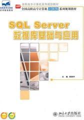 SQL Server数据库基础与应用(仅适用PC阅读)