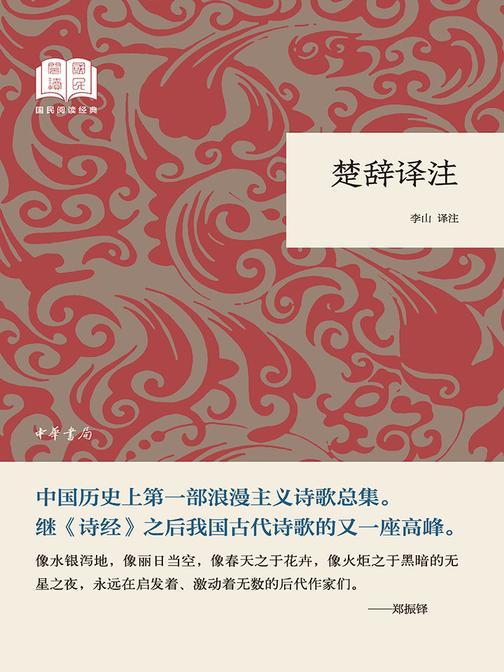 楚辞译注-国民阅读经典(平装)