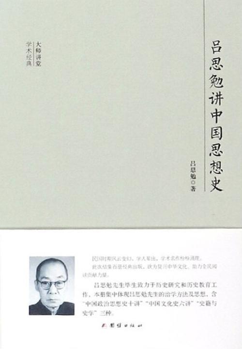 民国大师讲堂 吕思勉讲中国思想史