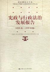 宪政与行政法治发展报告(2005年-2006年卷)