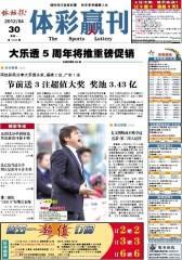 体彩赢刊 周刊 2012年第49期(电子杂志)(仅适用PC阅读)