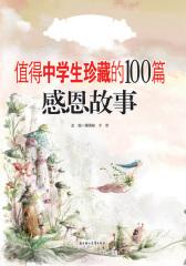 盛世华章书系:值得中学生珍藏的100篇感恩故事