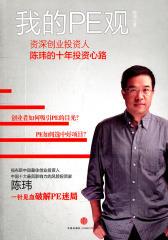 我的PE观——资深创业投资人陈玮的十年投资心路