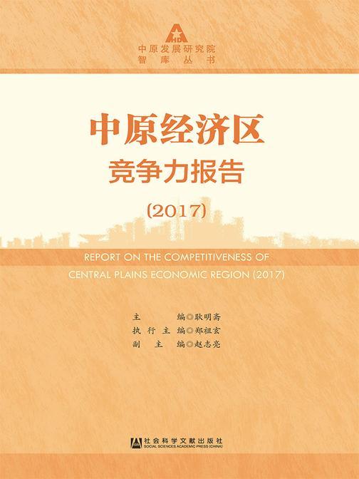 中原经济区竞争力报告(2017)