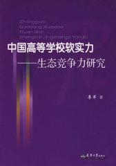 中国高等学校软实力:生态竞争力研究(仅适用PC阅读)