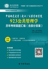 中国地质大学(武汉)公共管理学院923公共管理学历年考研真题汇编(含部分答案)