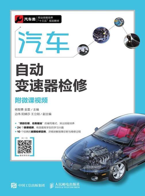 汽车自动变速器检修(附微课视频)