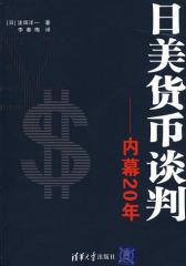 日美货币谈判——内幕20年(试读本)