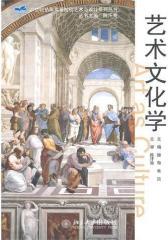艺术文化学(仅适用PC阅读)