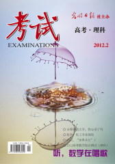 考试·高考·理科 月刊 2012年2月(电子杂志)(仅适用PC阅读)