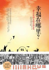 幸福在哪里——60年百位中国人的幸福记忆