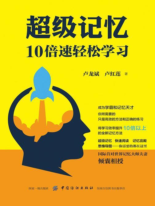 超级记忆:10倍速轻松学习