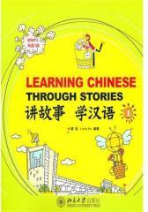 讲故事  学汉语(1)(仅适用PC阅读)