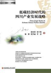 低碳经济时代的四川产业发展战略