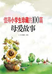 盛世华章书系:值得小学生珍藏的100篇母爱故事