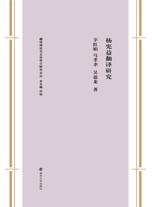 杨宪益翻译研究