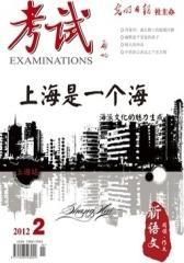 考试·新语文 月刊 2012年2月(电子杂志)(仅适用PC阅读)