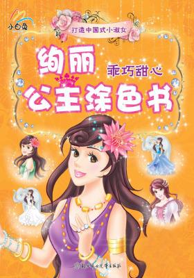 打造中国式小淑女·绚丽公主涂色书:乖巧甜心(仅适用PC阅读)