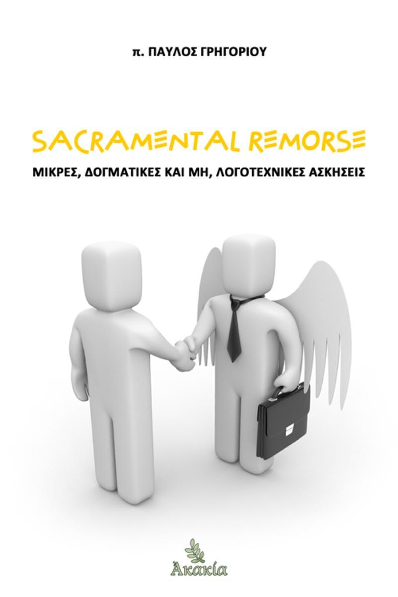 Sacramental Remorse: Μικρ??, Δογματικ?? και Μ?, Λογοτεχνικ?? Ασκ?σει?