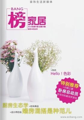 榜·家居 月刊 2012年5月(电子杂志)(电子杂志)(仅适用PC阅读)
