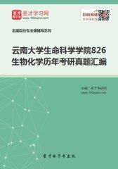 云南大学生命科学学院826生物化学历年考研真题汇编