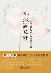 心似莲花开:星云大师给世人的14堂人生课(试读本)