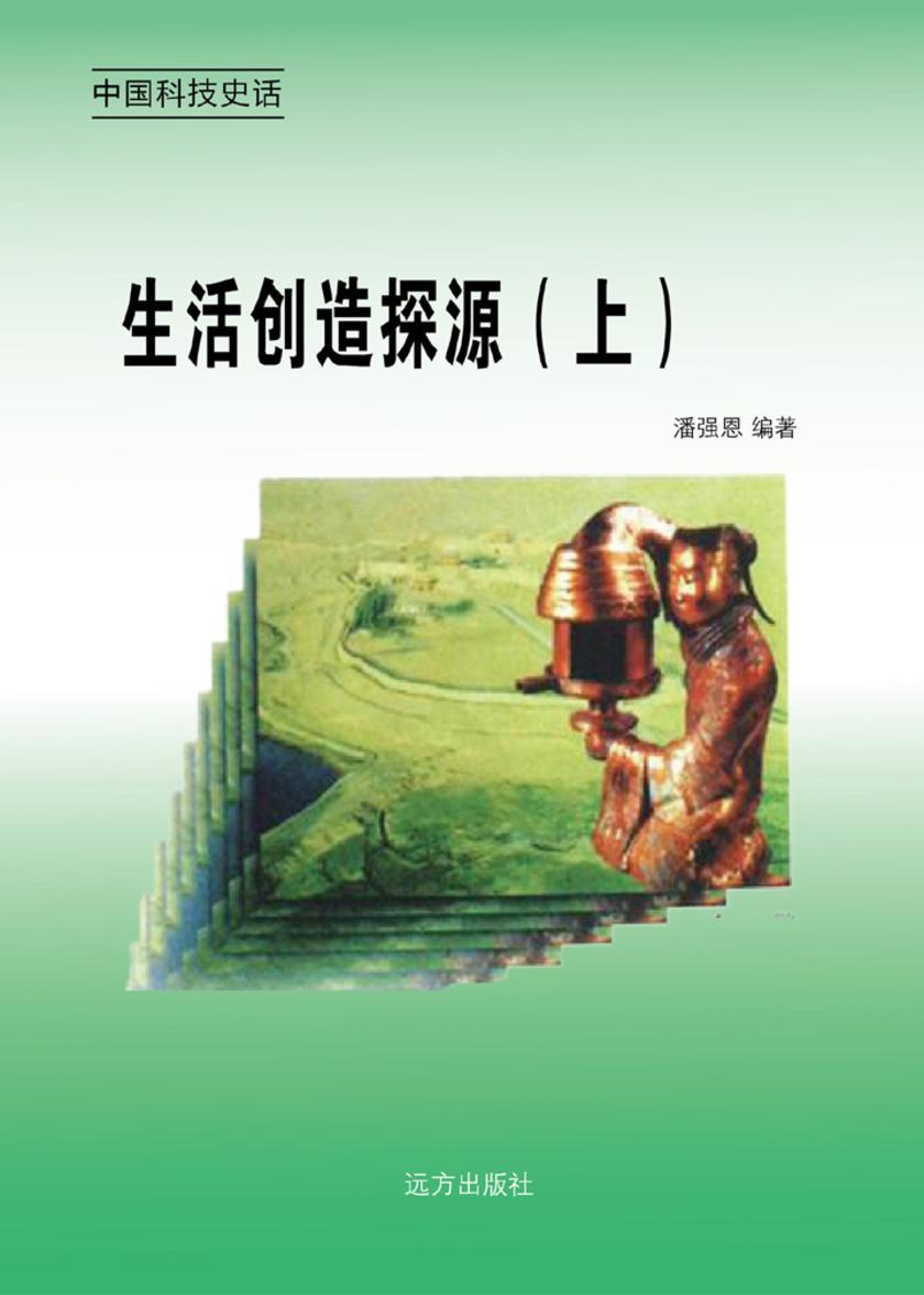 生活创造探源(上)
