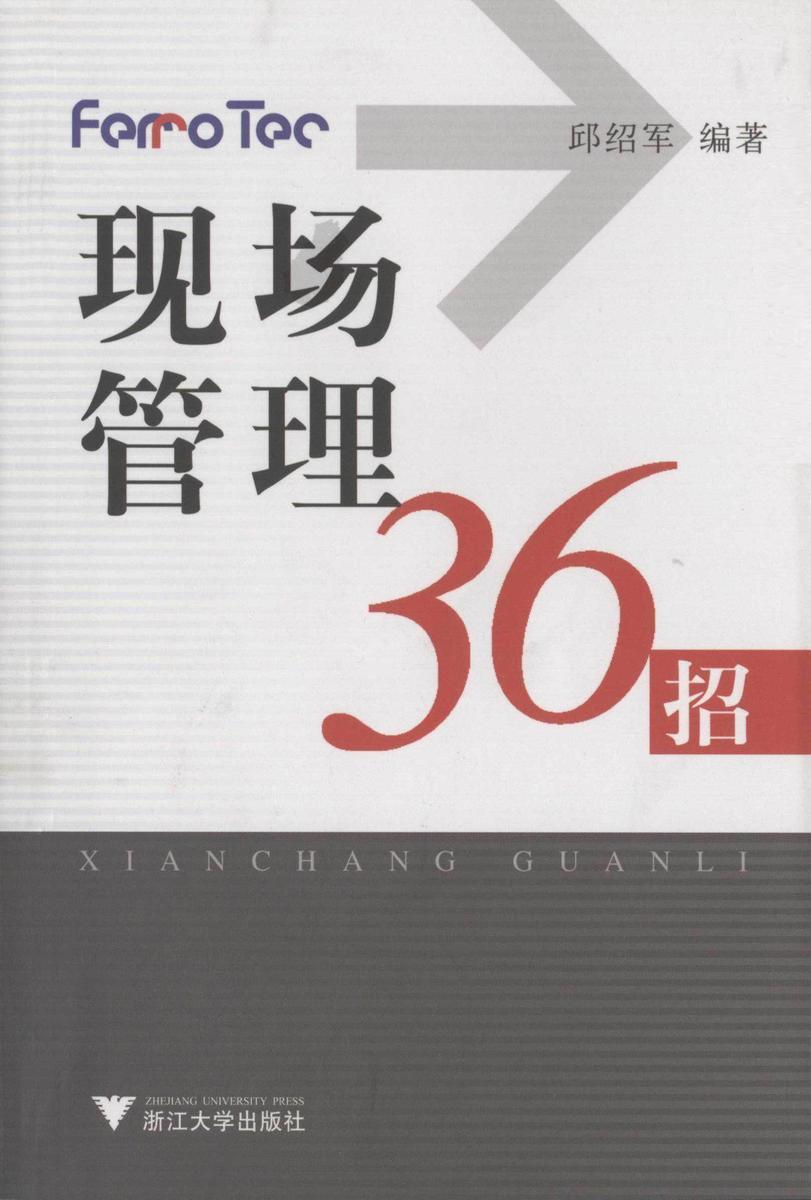 现场管理36招(仅适用PC阅读)