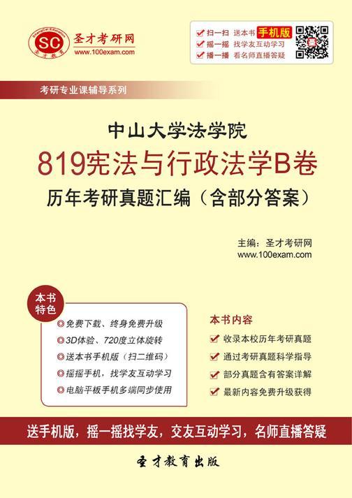 中山大学法学院819宪法与行政法学B卷历年考研真题汇编(含部分答案)
