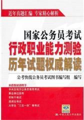 国家公务员考试行政职业能力测验历年试题权威解读(仅适用PC阅读)