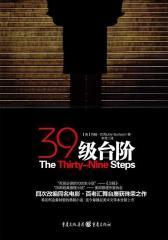 三十九级台阶(试读本)