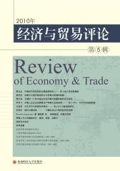 经济与贸易评论(第5辑)