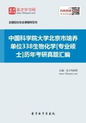 中国科学院大学北京市培养单位338生物化学[专业硕士]历年考研真题汇编