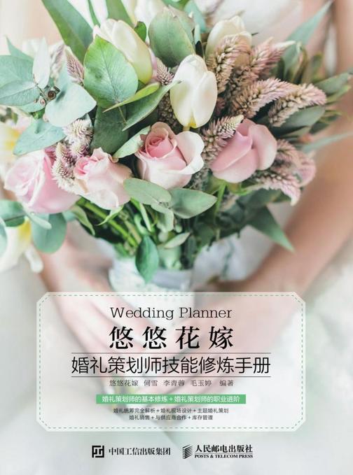 悠悠花嫁 婚礼策划师技能修炼手册
