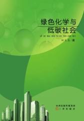 绿色化学与低碳社会