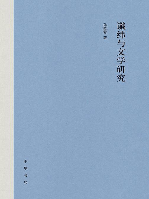 谶纬与文学研究(精)