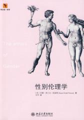 性别伦理学(仅适用PC阅读)