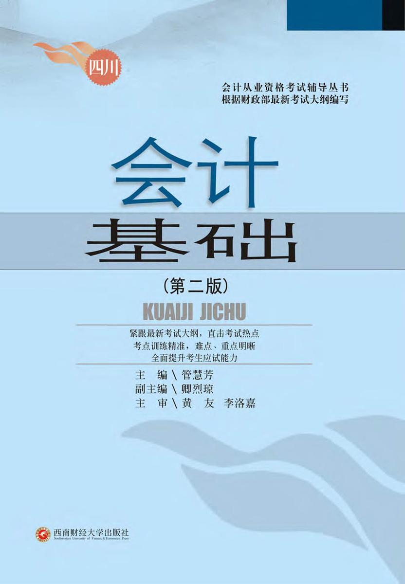 四川省会计从业考试辅导从书:会计基础(第二版)(仅适用PC阅读)