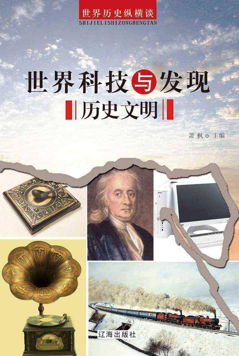 世界科技与发现历史文明