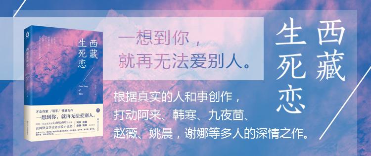 西藏生死恋