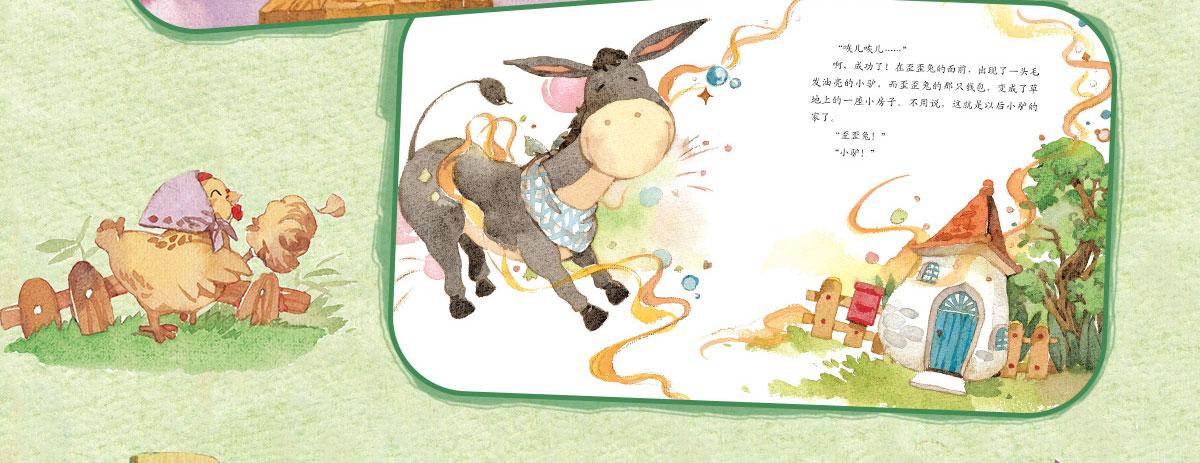 歪歪兔财商教育童话-做最富足的自己