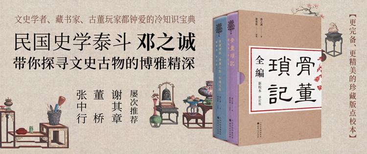北京汉唐之道-骨董琐记