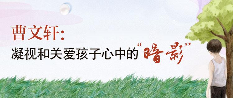 曹文轩作品穿堂风
