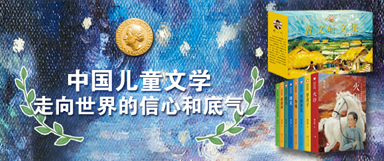 曹文轩文集精装典藏