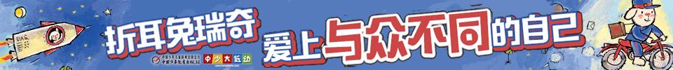 折耳兔瑞奇成长绘本系列(共12册)