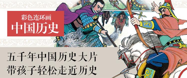 连环画中国历史