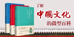 中��文化常�R