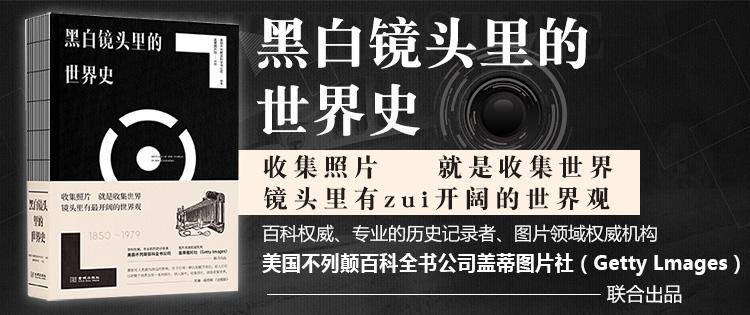 世纪慧泉-黑白镜头里的世界史