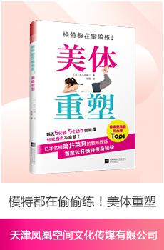 天津凤凰空间文化传媒有限公司